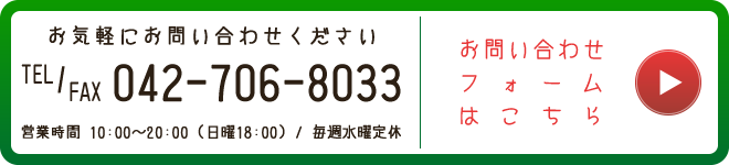 TEL/FAX 042-706-8033
